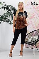 Женский летний костюм бриджи и футболка  размер 60