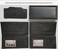 Мужское кожаное портмоне Balisa 2617 black Кожаное портмоне balisa оптом, Одесса 7 км, фото 3