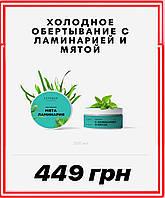 Холодное обёртывание мята и ламинария, обертывание для похудения Украина, антицеллюлитное обертывание letique