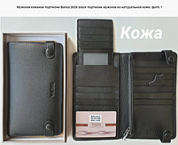Мужское кожаное портмоне Balisa 2626 black Кожаное портмоне balisa оптом, Одесса 7 км, фото 3