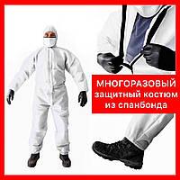 Защитный костюм МНОГОРАЗОВЫЙ БЕЛЫЙ из спанбонда от вируса, с капюшоном (защитный комбинезон)
