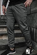Качественные мужские спортивные штаны Dark Grey Темно-серые