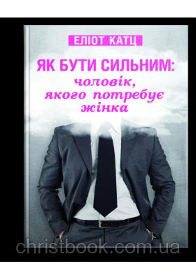 Як бути сильним: чоловік, якого потребує жінка