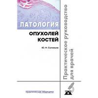 Соловьев Ю.Н. Патология опухолей костей