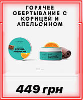 Горячее обёртывание корица апельсин, обертывание для похудения Украина, антицеллюлитное обертывание letique