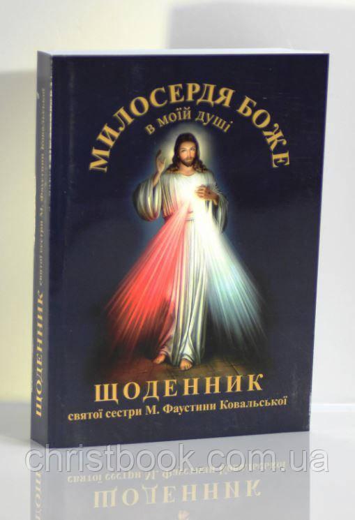 МИЛОСЕРДЯ БОЖЕ В МОЇЙ ДУШІ. Щоденник Фаустини Ковальської (м'яка)