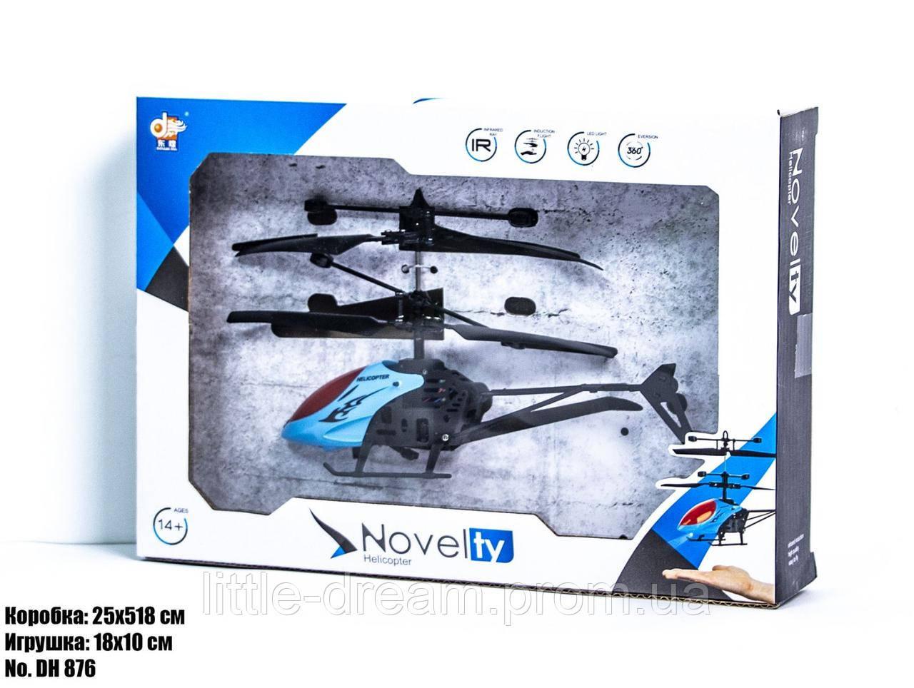 Детская игрушка интерактивная (летающая) Вертолет