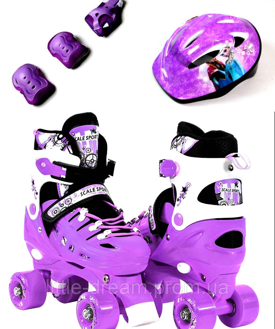 Комплект ролики-квады с защитой и шлемом Scale Sport. Violet р.29-33;34-37