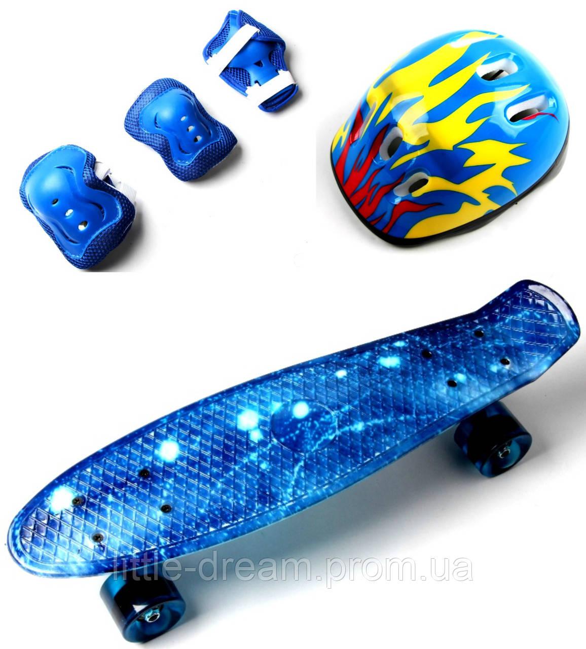 Пенниборд Penny Board. Галактика.+защита+шлем. Светящиеся колеса.