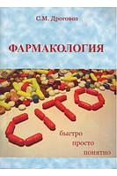 Дроговоз С.М. Фармакология - CITO