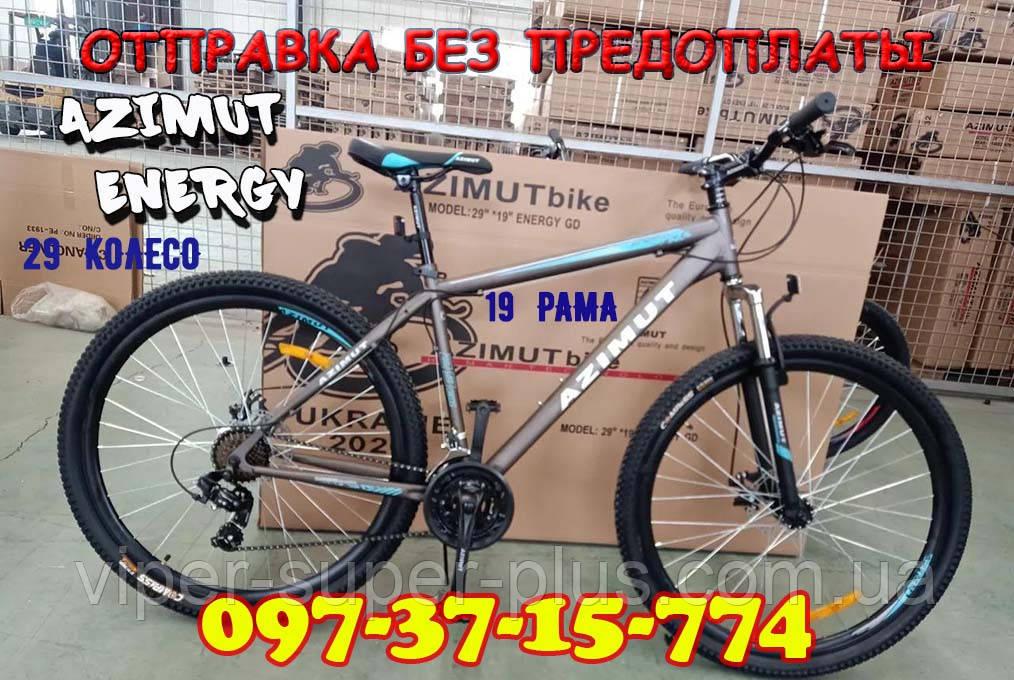 ✅Гірський Велосипед Azimut Energy 29 D (19 рама) СІРИЙ