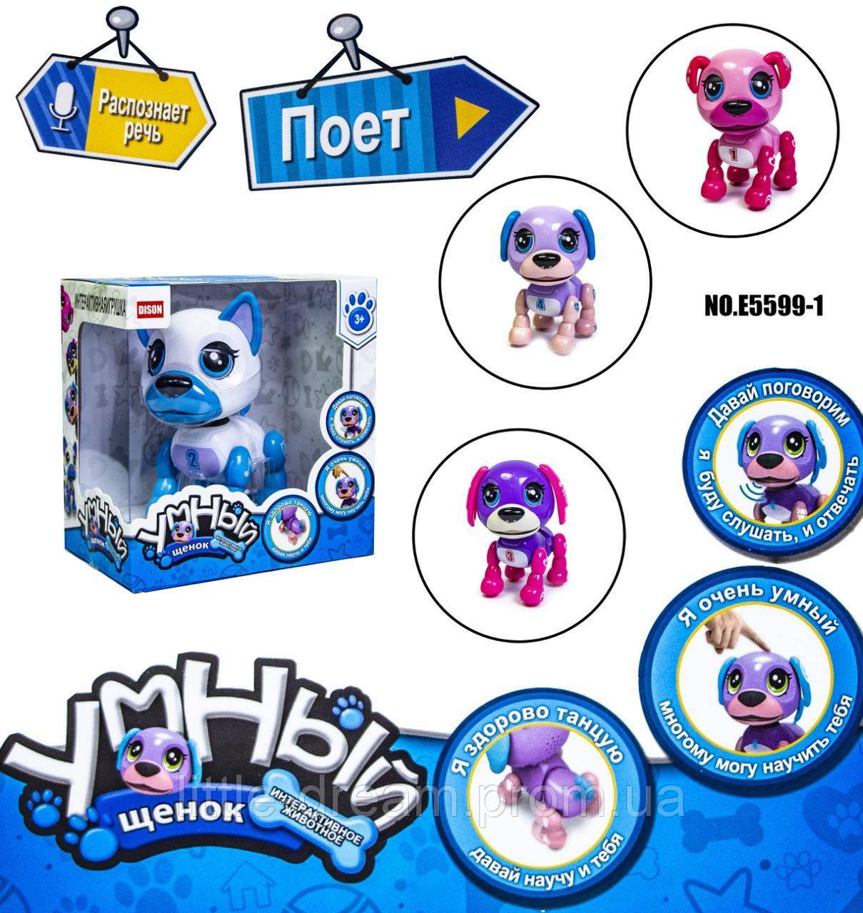 """Детская интерактивная игрушка собака """"Умный Щенок"""" E5599-1 (4 цвета)"""