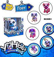 """Детская интерактивная игрушка собака """"Умный Щенок"""" E5599-1 (4 цвета), фото 1"""