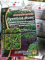 Микрозелень Руккола микс