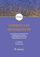 Кукес В.Г. Клиническая фармакология. Учебник (2018)
