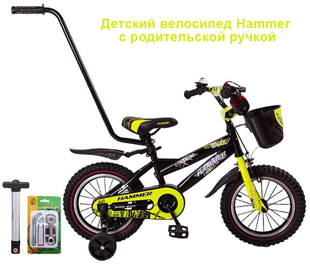 kids-bike-HAMMER-with-parent-handle.jpg