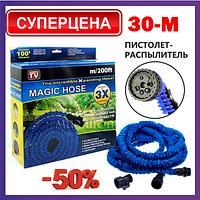 Компактный растягивающийся садовый шланг для полива MAGIC HOSE 30m синий
