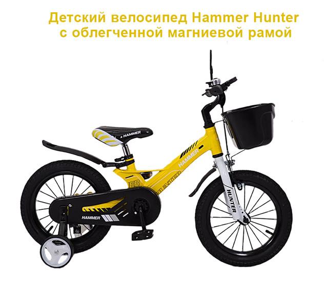 Children-bicycle-Hammer-Hunter.jpg