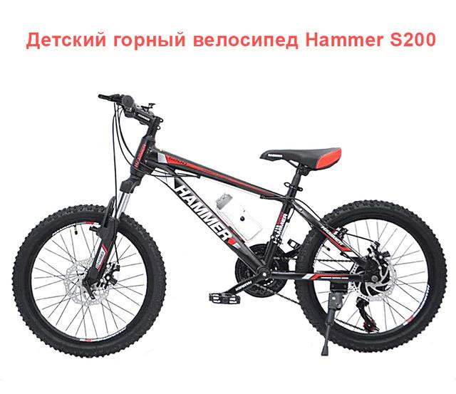 mountain-bike-Hammer-S200.jpg