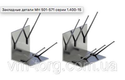 Закладные детали МН 501-571