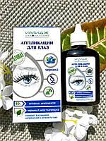 Аппликации для глаз Черника 50% активных компонентов снимает воспаление, напряжение и усталость. Имидж