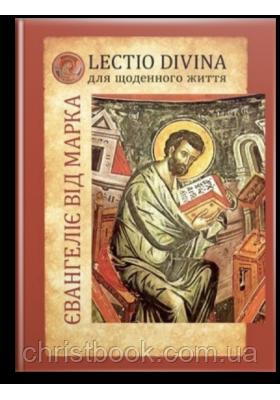 Євангеліє від Марка