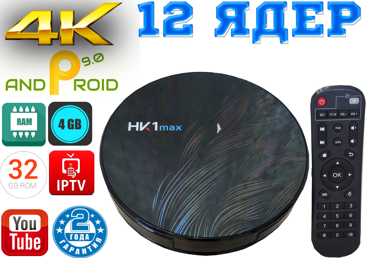 4K Android Smart TV, TV box, IPTV, TB/TV приставка 4/32 GB Android 9 12 ядер, НАЛАШТОВАНА HK1 max