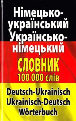 Німецько-український, українсько-німецький словник 100 тис.