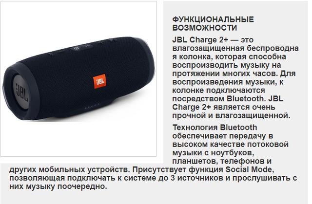 Портативная Bluetooth колонка JBL СHARGE 2