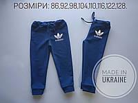 Детские спортивные штаны для МАЛЬЧИКА. Детская одежда.