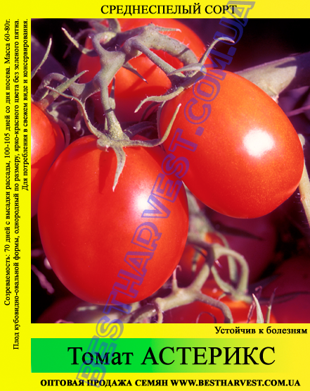 Семена томата Астерикс 0,5кг