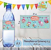 Наклейки Бутылку 0,5 л (21*9см) -малотиражные (Мятный) -Малышарики