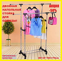 Передвижная Стойка для Одежды - Двойная Напольная Переносная-  алюминиевая / вешалка для одежды на колесиках
