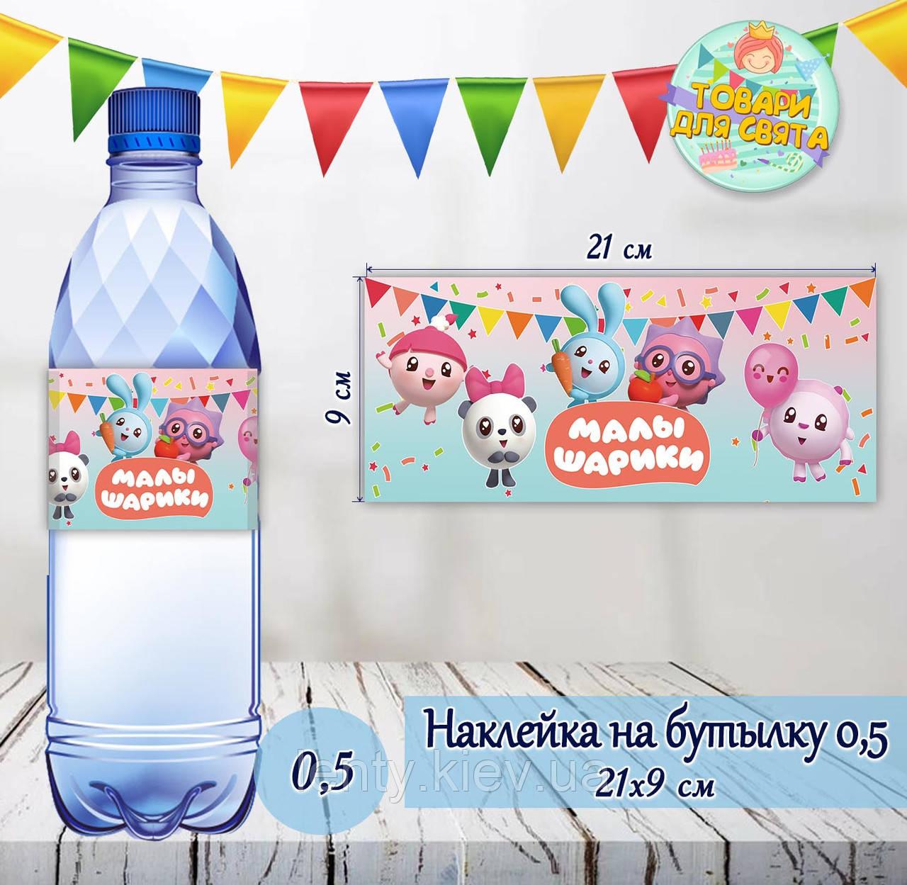 Наклейки Бутылку 0,5 л (21*9см) -малотиражные (розово-голубой) -Малышарики