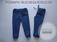 Детские штаны для МАЛЬЧИКА. NASA. Детская одежда.