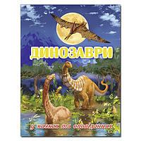 Динозаври у казках та оповіданнях Блакитна, фото 1