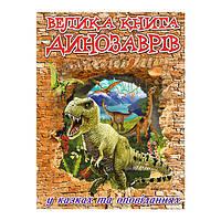 Велика книга динозаврів у казках та оповіданнях, фото 1