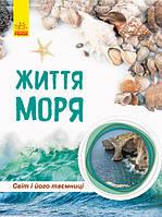 Світ і його таємниці Життя моря Енциклопедія, фото 1