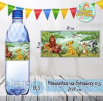 Наклейки Бутылку 0,5 л (21*9см) -малотиражные издани-Король Лев