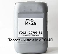 Масло индустриальное  И-5а кан. 20л