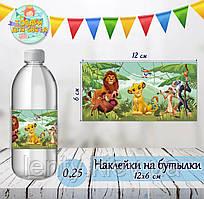 Наклейки тематические на бутылки (12*6см) -малотиражные  издания- Король Лев