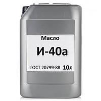 Масло индустриальное  И-40а 10л