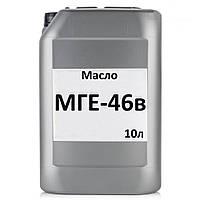Масло гидравлическое МГЕ-46в канистра 10л