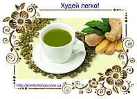 Green Coffee Грин Кофе Зелёный кофе с имбирем (250 гр.) для похудения