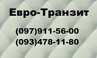 Пассажирские перевозки 5-75 мест по Киеву Украине СНГ и Европа