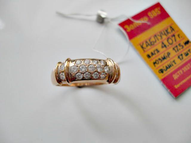 Обручальное кольцо с фианитами 17.5 размер 4.07 грамма Золото 585 пробы