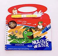Детские многоразовые водные раскраски Water magic динозавры