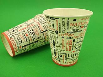 """Одноразові картонні стакани 250мл """"№07 Coffee Natural (FC) (50 шт)"""