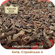 Какао крупка з бобів Гана  сушена  1 кг