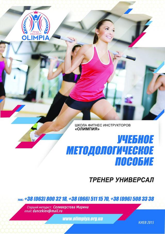 Учебник универсального тренера от школы Олимпия